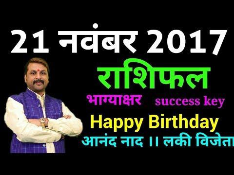 21 नवंबर 2017   Daily Rashifal । Success Key । Acharya Santoshi   Bhagyakshar   Happy Birthday  