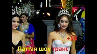 Тайланд Паттая Мимоза шоу Mimosa Pattaya