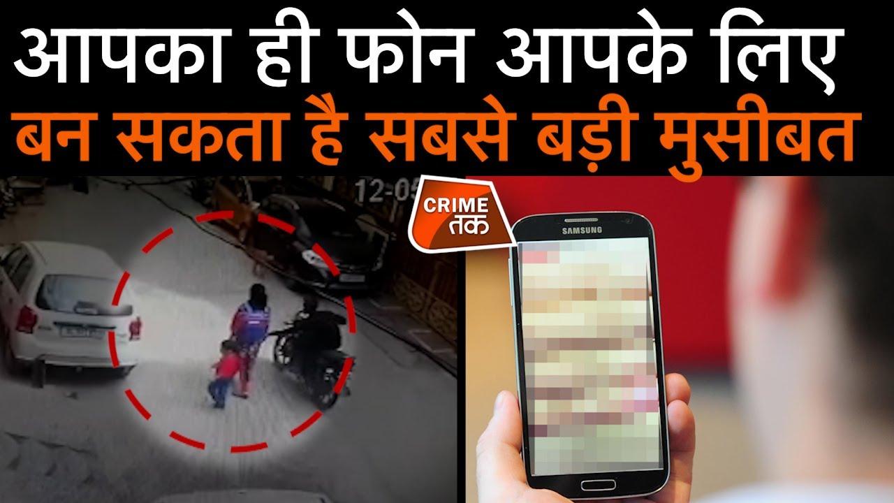 Download आपका फोन आपके लिए बन सकता है सबसे बड़ी मुसीबत ! | CRIME TAK