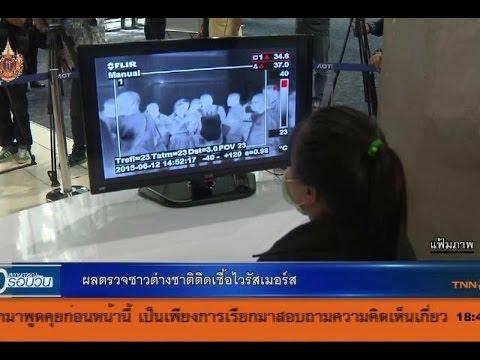 สธ.พบนทท.ต่างชาติป่วยโรคเมอร์สรายแรกในไทย
