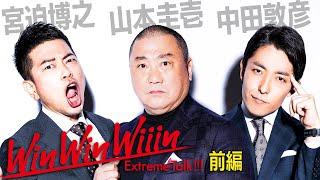 【宮迫×中田】山本圭壱(前編)〜地獄から帰ってきた伝説の芸人〜【Win Win Wiiin】
