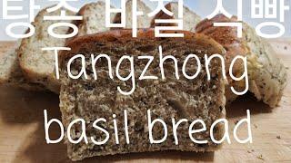 탕종 바질 식빵           Thangzhong …