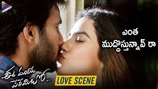 Kavya Thapar Kisses Rahul Vijay | Ee Maya Peremito 2019 Latest Telugu Movie | Telugu FilmNagar