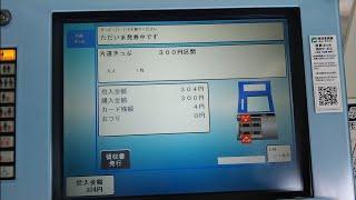 名鉄巽ヶ丘駅の券売機でモノレールSuicaと現金を併用して300円切符を購入してみた