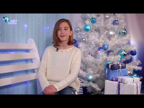 Поздравления с Новым Годом от юных талантов 'Интершколы'! - Видео на ютубе