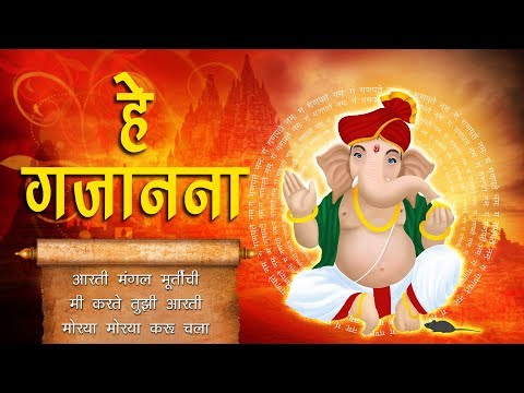 Gauri Ganpati Songs - गौरी गणपती गाणी - Ganesh Ustav 2018