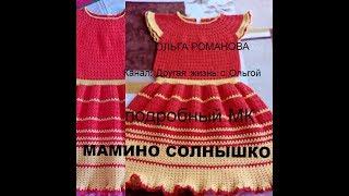 Детское платье крючком Мамино Солнышко. Вязаные платья #2