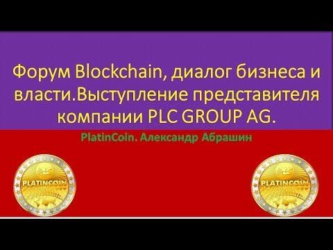 Форум Blockchain, диалог бизнеса и власти Выступление представителя компании PLC GROUP AG