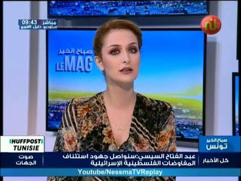 Sbeh Elkhir Le Mag Du Mardi 07 Novembre 2017