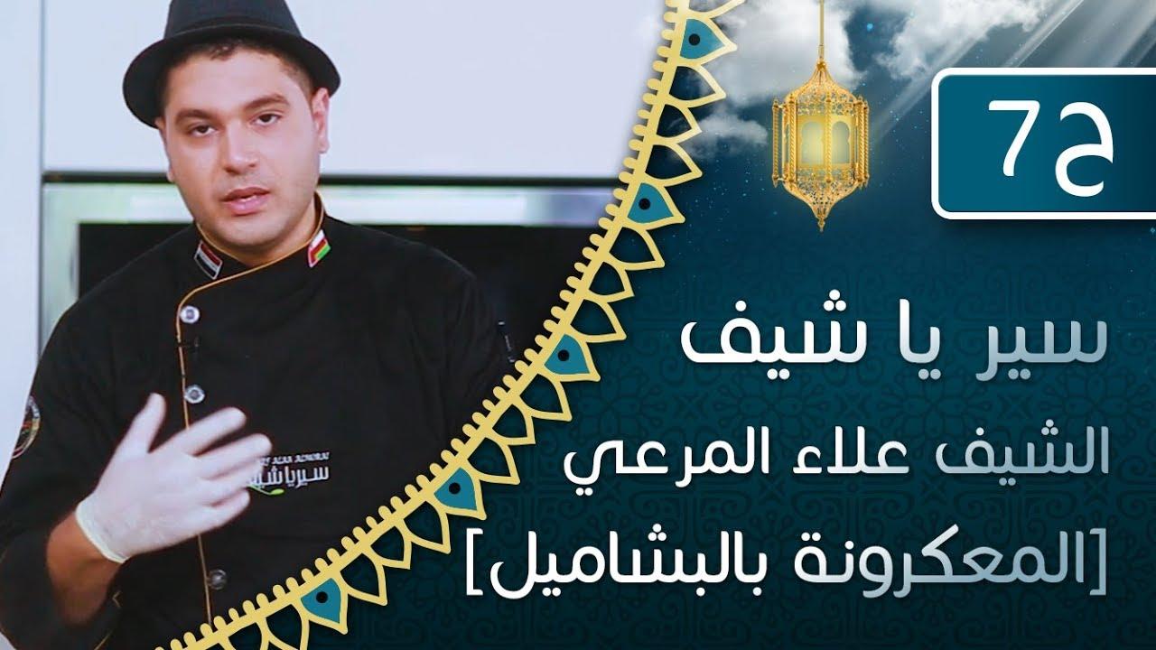 الحلقة السابعة [ المعكرونة بالبشاميل ] سير يا شيف مع الشيف علاء المرعي