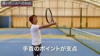 テーマ別テニスレッスン動画/プロが教えるストロークレッスン #2