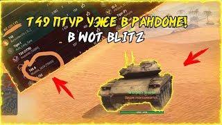 Т-49 ПТУР УЖЕ В ИГРЕ  НОВЫЙ РЕЖИМ В Wot Blitz