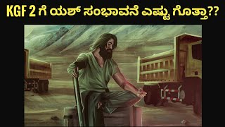 Yash Remuneration for KGF 2 | KFI Talks