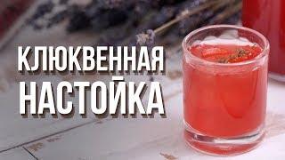 Клюквенная настойка [Cheers! | Напитки]