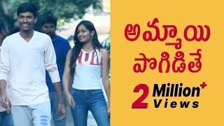 AMMAYI POGIDITHE a Funny Prank in Telugu | Pranks in Hyderabad 2018 | FunPataka
