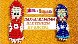 Фото Маша и Медведь🧕🐻 СВОИМИ РУКАМИ 🤲 из бисера / Masha And The Bear From Beads
