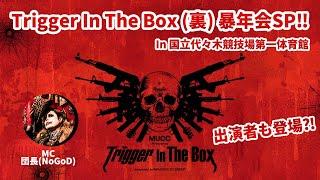 【楽屋から生配信】Trigger In The Box(裏)2019暴年会スペシャル