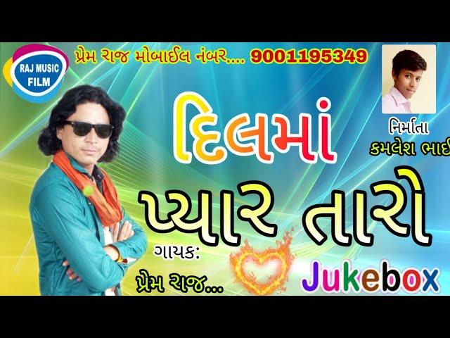 Dil Mein Ho Pyar Karo Dil Mein Ho Sunita\ new timli 2018// Raj Music film// singer~ Prem Raj Katara