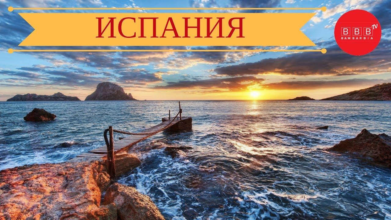 ИСПАНИЯ: отдых на море и экскурсии