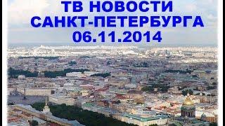 Смотреть видео ТВ Новости. Санкт-Петербург 06.11.2014 онлайн