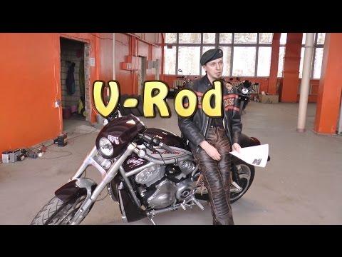 [#Докатились!] Обзор Harley Davidson V-Rod. Изгой.