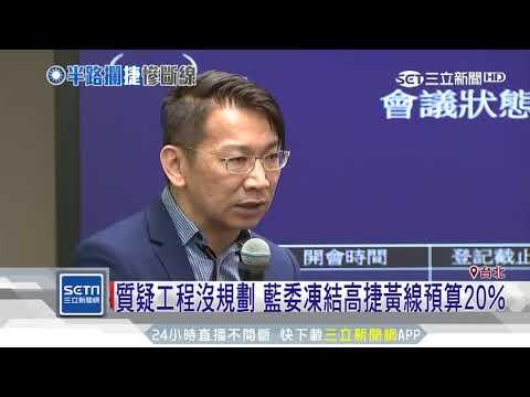 藍委帶頭刪韓國瑜預算?賴士葆:管他是誰!|三立新聞台