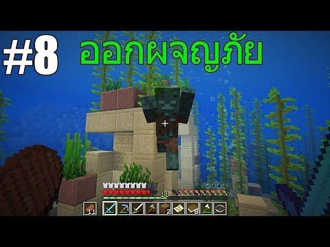 ตามหาเรืองร้างสมบัติที่ถูกซ่อนไว้ในมายคราฟ Minecraft เอาชีวิตรอดมายคราฟ #8