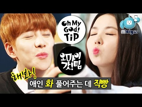 BlockB Park-kyung GFRIEND Eunha. K-pop idols' Knowhow show. How to make up with gf/bf [OhMyGod!TIP5]