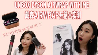 戴森Airwrap卷发棒开箱测评   Unbox Dyson Airwrap With Me and Brief Product Review  