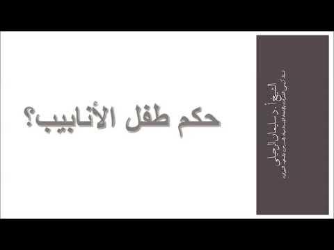 حكم اطفال الانابيب الشيخ د عثمان الخميس حفظه الله Youtube