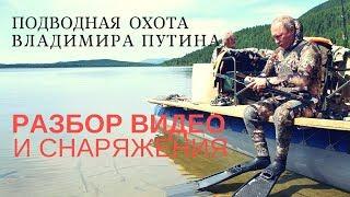 Путин на подводной охоте. Фейк или правда? Какое снаряжение на президенте?