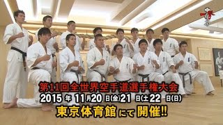 極真会館 第11回全世界空手空手道選手権大会/2015年11月20日(金)~22...