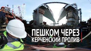 Пешком через Керченский пролив. Крыминформ 360°