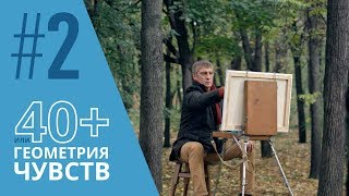 40+ или Геометрия чувств. Серия 2 ≡ GEOMETRY OF LOVE. Episode 2 (Eng Sub)