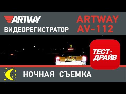 Artway AV-112 (ночная съемка)