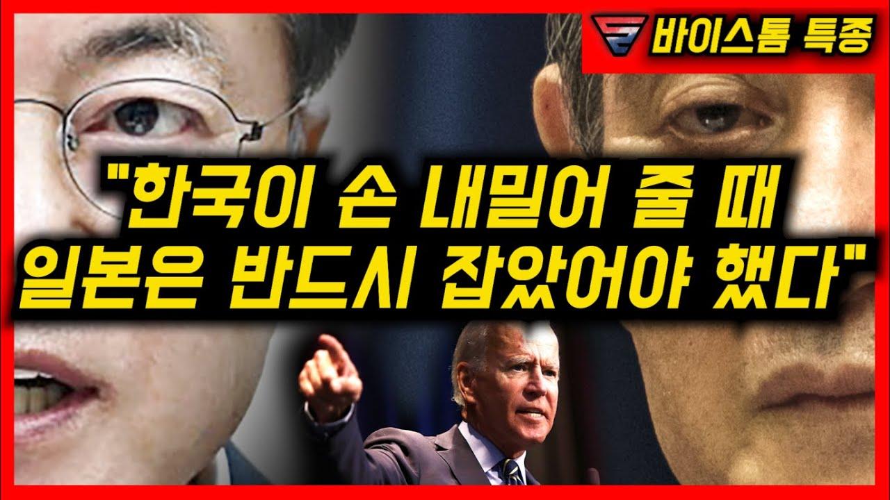 한국이 준 마지막 기회 놓친 일본이 치명적 국익손실로 폐허가 된다는 이유