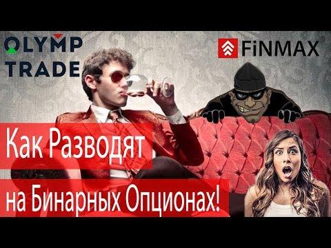 Как Разводят на Бинарных Опционах!  - Реальный Пример - Olymp Trade, Finmax