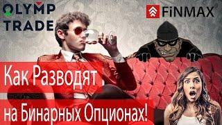 видео Бинарные Опционы — Мой отзыв о брокере FinMax