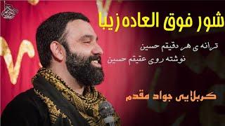 شور محشر جواد مقدم   مداحی شور زیبای ترانه ی هر دقیقم حسین 99