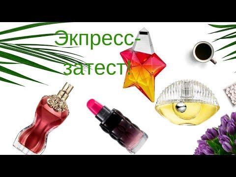 Экпресс-затест новых ароматов  Mugler, Kenzo, Gaultier, Cacharel
