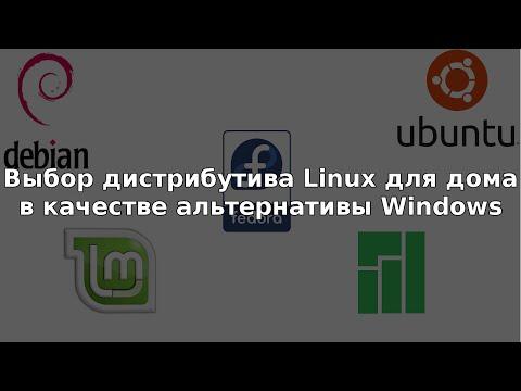 Выбор дистрибутива Linux для дома