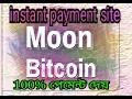 Moon BitCoin - Bitcoins gratis