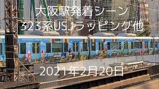 【JR西日本】大阪駅休日夕方発車シーン 323系USJラッピング他 [JR West] Various trains at Osaka station