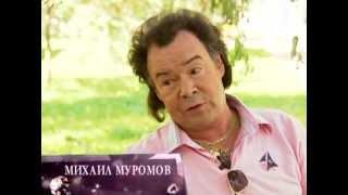 Михаил Муромов - Звезды на один день - Звездная жизнь