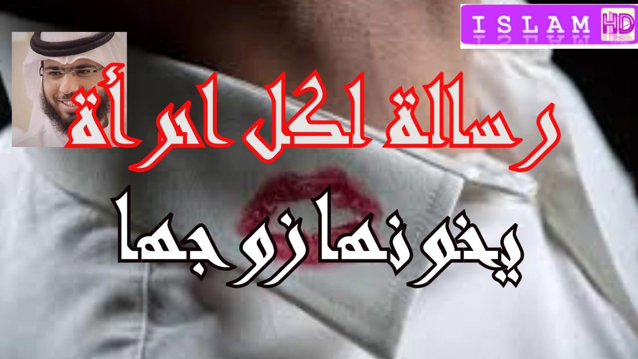 رسالة لكل امرأة اكتشفت الخيانة في زوجها الشيخ وسيم يوسف Youtube