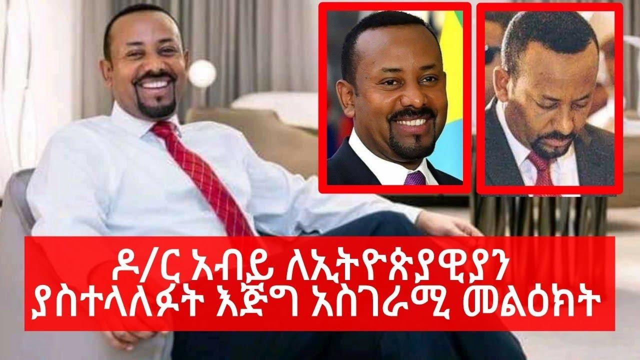 Dr. Abiy's Special Message For Ethiopians