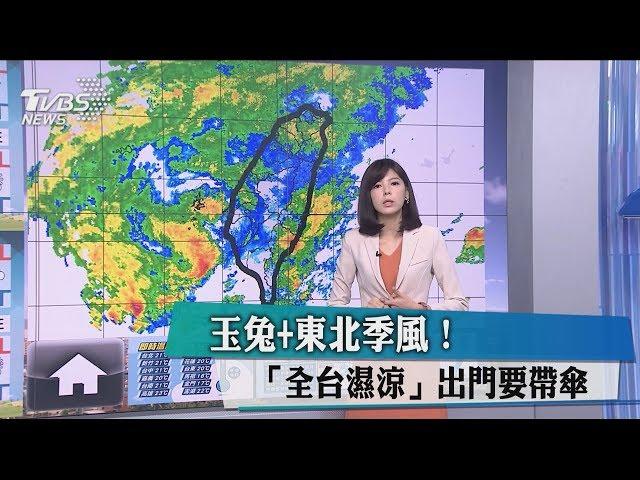 玉兔+東北季風! 「全台濕涼」出門要帶傘