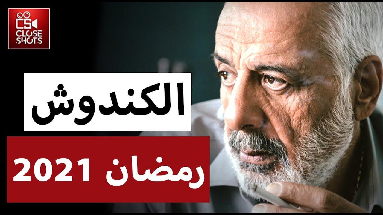 المعلومات الأولى عن مسلسل العربجي رمضان 2021 باسم ياخور كاريس بشار سلوم حداد Youtube