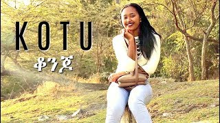 Mathias Yilma - ማቲያስ ይልማ Kotu Konjo ኮቱ ቆንጆ (Amharic / Oromiffa)