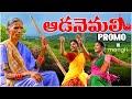 Kanakavva Aada Nemali Song  Promo  Mangli  Janu Lyri